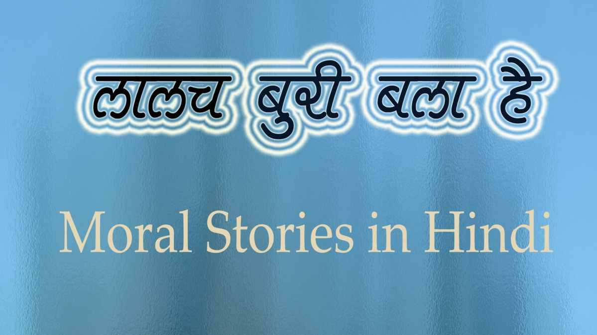 लालच बुरी बला है | Lalach Buri Bala Hai Moral Stories in Hindi